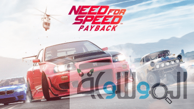تحميل لعبة NEED FOR SPEED PAY BACK