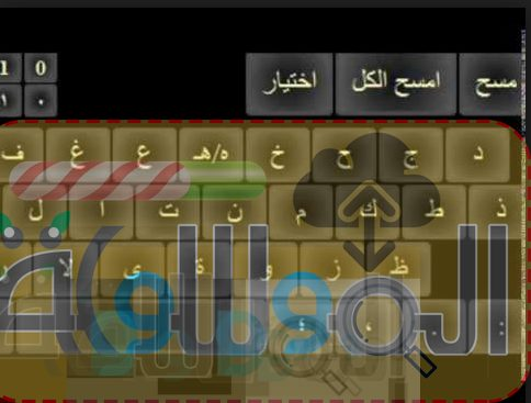 تحميل Telecharger Clavier Arabe