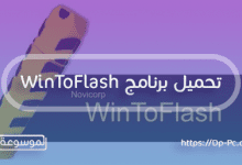 Photo of تحميل wintoflash professional كامل