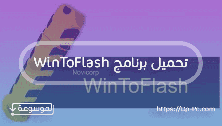 تحميل wintoflash professional كامل